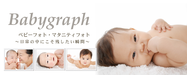 babygraph_title_4