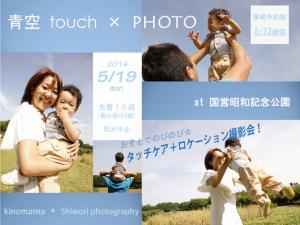青空 Touch × PHOTO
